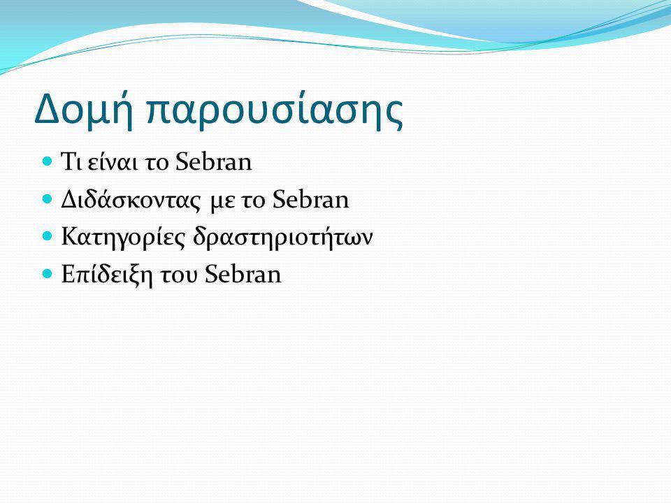 Δομή παρουσίασης Τι είναι το Sebran Διδάσκοντας με το Sebran Κατηγορίες δραστηριοτήτων Επίδειξη του Sebran