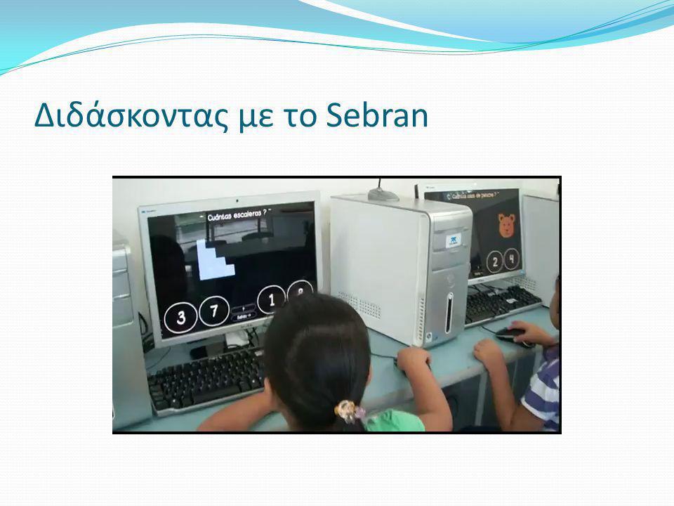 Διδάσκοντας με το Sebran