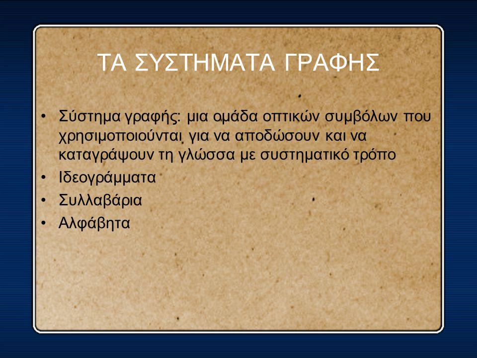 ΤΑ ΣΥΣΤΗΜΑΤΑ ΓΡΑΦΗΣ Σύστημα γραφής: μια ομάδα οπτικών συμβόλων που χρησιμοποιούνται για να αποδώσουν και να καταγράψουν τη γλώσσα με συστηματικό τρόπο