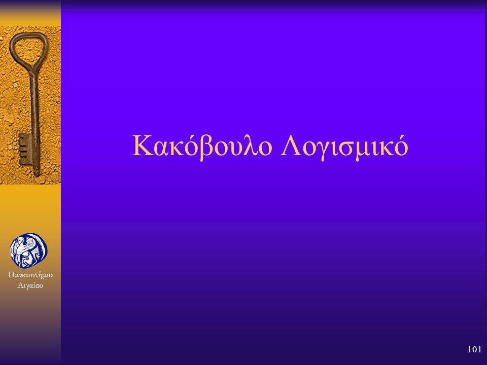Πανεπιστήμιο Αιγαίου 100 Κέντρο Διανομής Κλειδιών (Key Distribution Center – KDC) F Παραγωγή κλειδιών υπογραφής εγγραφόμενων: –Μόνο κάτω από συγκεκριμ