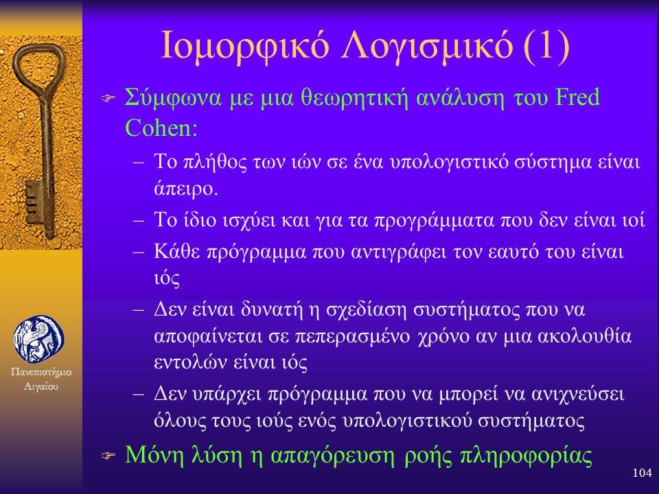Πανεπιστήμιο Αιγαίου 103 Κατηγοριοποίηση F Με βάση τα χαρακτηριστικά 'αυτονομίας' και 'αναπαραγωγής' Κακόβουλο Λογισμικό Χρειάζεται ξενιστή Δεν χρειάζ