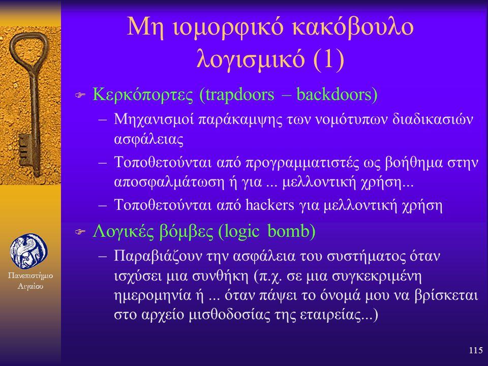 Πανεπιστήμιο Αιγαίου 114 Τύποι Ιών (5) F Μακρο-ιοί –To 2001 αποτελούσαν τα 2/3 του συνόλου των ιών –Διερμηνεύονται (interpreted) αντί να εκτελούνται (