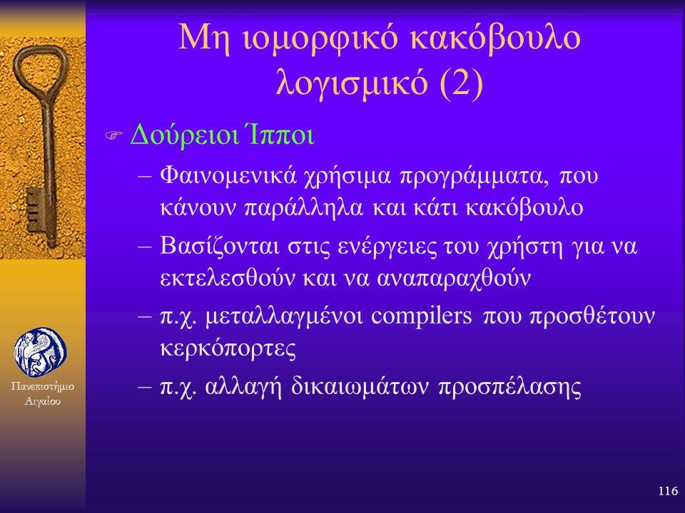 Πανεπιστήμιο Αιγαίου 115 Μη ιομορφικό κακόβουλο λογισμικό (1) F Κερκόπορτες (trapdoors – backdoors) –Μηχανισμοί παράκαμψης των νομότυπων διαδικασιών α