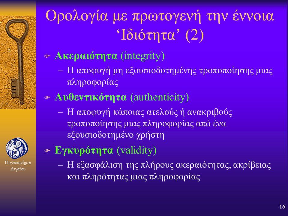 Πανεπιστήμιο Αιγαίου 15 Ορολογία με πρωτογενή την έννοια 'Ιδιότητα' (1) F Προσπέλαση (access) –Η δυνατότητα χρήσης πληροφοριών ή υπολογιστικών πόρων ε