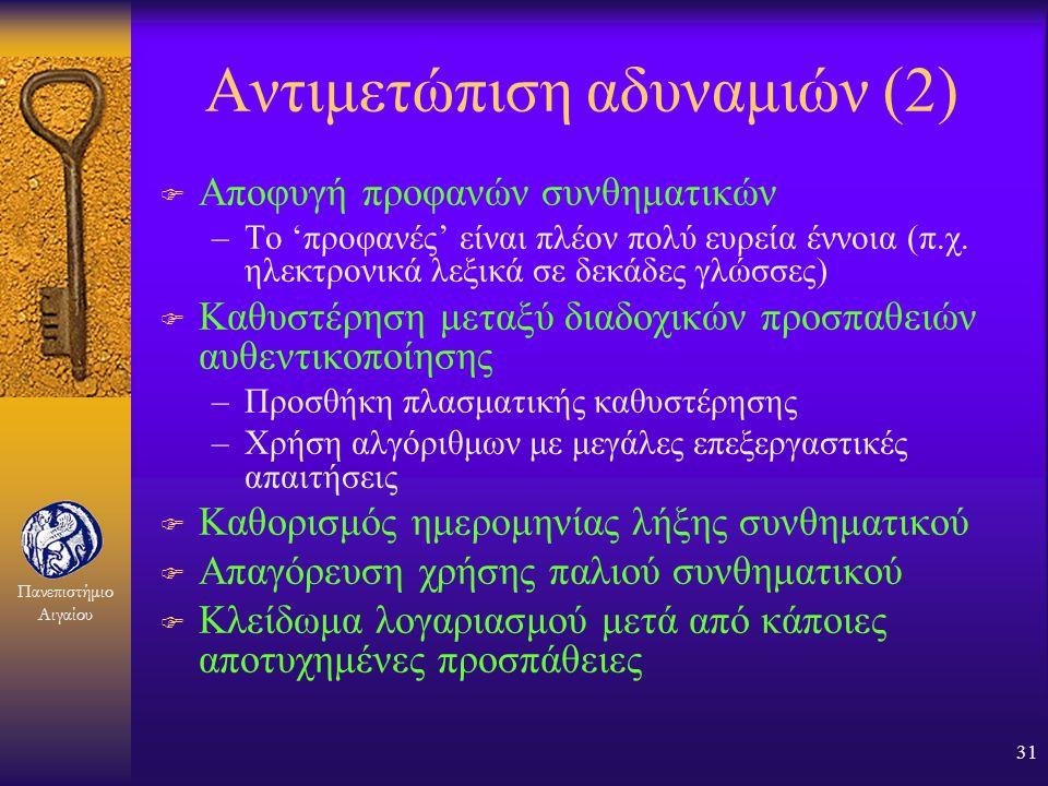Πανεπιστήμιο Αιγαίου 30 Αντιμετώπιση αδυναμιών (1) F Άμεση αλλαγή των προκαθορισμένων συνθηματικών (π.χ. κενό, manager, system κλπ) F Καθορισμός ελάχι