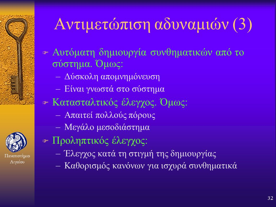 Πανεπιστήμιο Αιγαίου 31 Αντιμετώπιση αδυναμιών (2) F Αποφυγή προφανών συνθηματικών –Το 'προφανές' είναι πλέον πολύ ευρεία έννοια (π.χ. ηλεκτρονικά λεξ