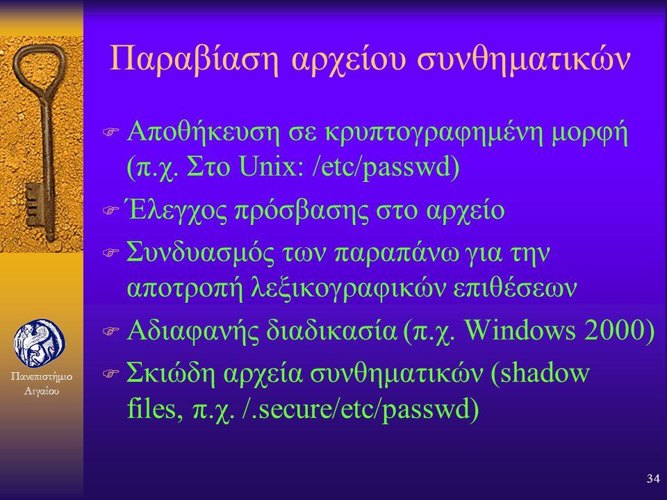Πανεπιστήμιο Αιγαίου 33 Υποκλοπή συνθηματικών F Ψεύτικη οθόνη σύνδεσης Αντιμετώπιση: –Επίδειξη πλήθους αποτυχημένων προσπαθειών –Εγγύηση ότι ο χρήστης