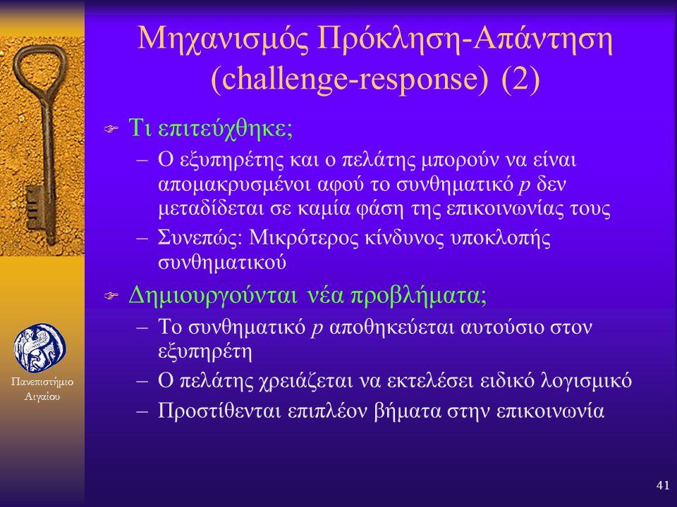 Πανεπιστήμιο Αιγαίου 40 Μηχανισμός Πρόκληση-Απάντηση (challenge-response) (1) F Το υπολογιστικό σύστημα (εξυπηρέτης) έχει αποθηκεύσει το συνθηματικό p