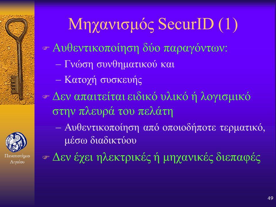 Πανεπιστήμιο Αιγαίου 48 Έξυπνες κάρτες - Κίνδυνοι F Παρεμβολή στην επικοινωνία κάρτας-υπολογιστή F Προσομοίωση της κάρτας από άλλη εφαρμογή, χωρίς μέσ