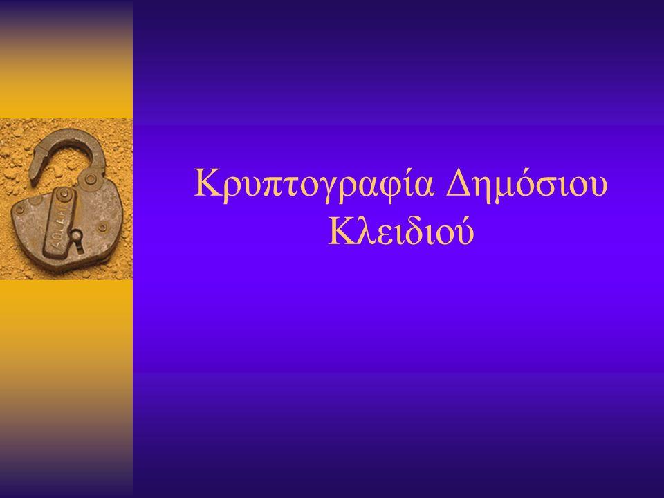 Πανεπιστήμιο Αιγαίου 53 Βιομετρικές μέθοδοι (2) F Φυσιολογικά χαρακτηριστικά –Δακτυλικό αποτύπωμα –Ίριδα –Φυσιογνωμία προσώπου –Γεωμετρία χεριού – φλε