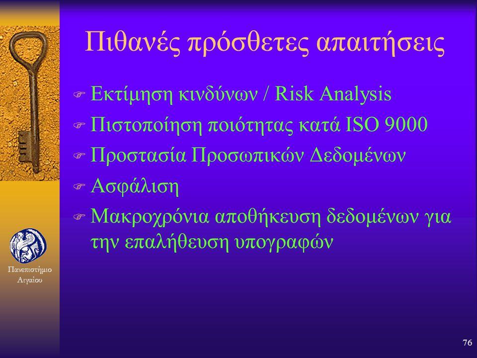 Πανεπιστήμιο Αιγαίου 75 Τι απαιτείται από τον ΠΥΠ για την έκδοση αναγνωρισμένων πιστοποιητικών F Επίδειξη της απαραίτητης αξιοπιστίας F Διασφάλιση των