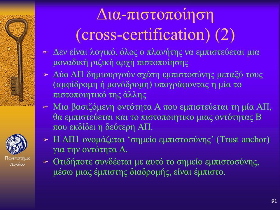 Πανεπιστήμιο Αιγαίου 90 Δια-πιστοποίηση (cross-certification) (1) N*(N-1) σχέσεις εμπιστοσύνης