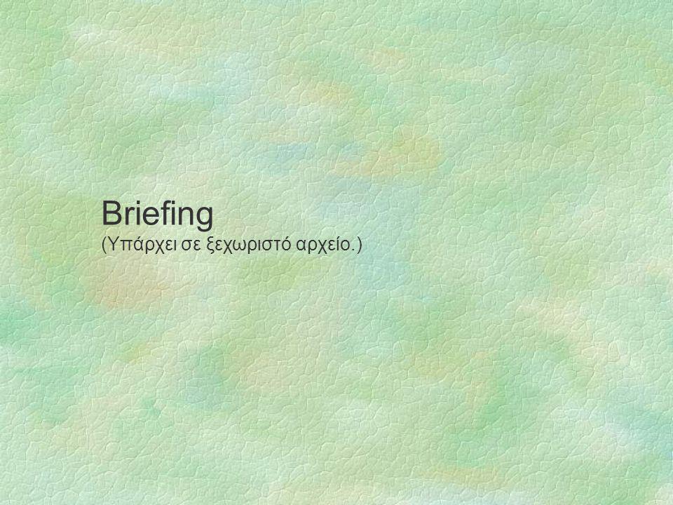Briefing (Υπάρχει σε ξεχωριστό αρχείο.)