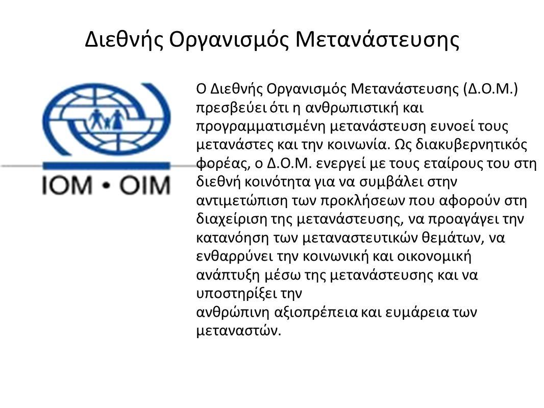 Η Ύπατη Αρμοστεία του ΟΗΕ για τους Πρόσφυγες (Υ.Α.) είναι ένας μη πολιτικός, ανθρωπιστικός ργανισμός του ΟΗΕ.
