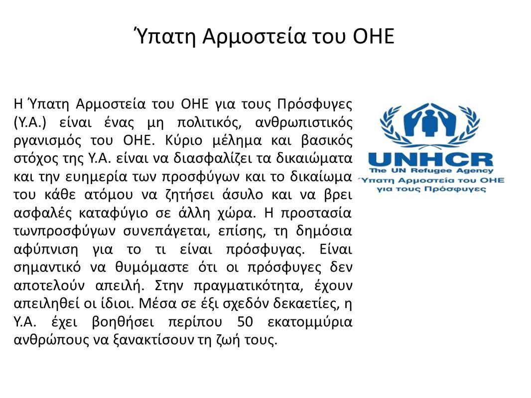 Το Ελληνικό Συμβούλιο για τους Πρόσφυγες (ΕΣΠ) είναι Ελληνική, Μη Κυβερνητική Οργάνωση, που ιδρύθηκε το 1989 για να υποστηρίξει τους πρόσφυγες και τους αιτούντες άσυλο στην Ελλάδα.