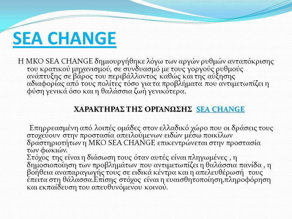 SEA CHANGE Η ΜΚΟ SEA CHANGE δημιουργήθηκε λόγω των αργών ρυθμών ανταπόκρισης του κρατικού μηχανισμού, σε συνδυασμό με τους γοργούς ρυθμούς ανάπτυξης σ