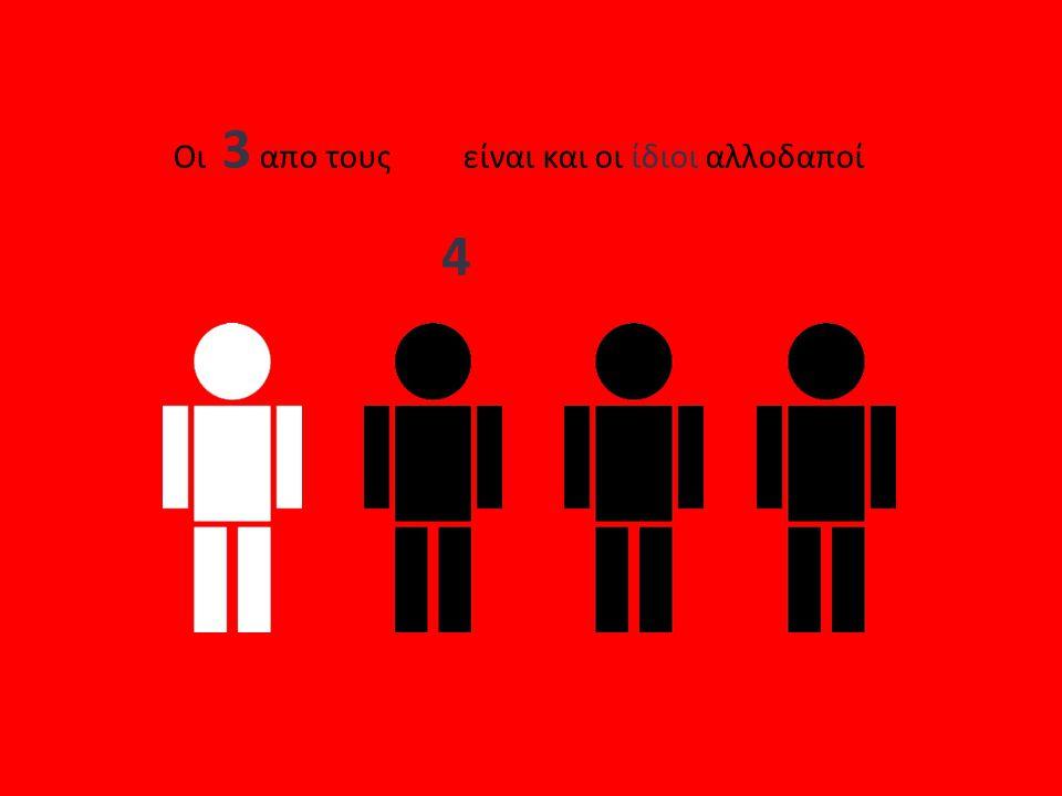 4 Οι 3 απο τους είναι και οι ίδιοι αλλοδαποί