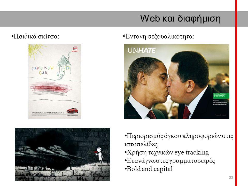 Web και διαφήμιση Περιορισμός όγκου πληροφοριών στις ιστοσελίδες Χρήση τεχνικών eye tracking Ευανάγνωστες γραμματοσειρές Bold and capital Έντονη σεξουαλικότητα:Παιδικά σκίτσα: 22