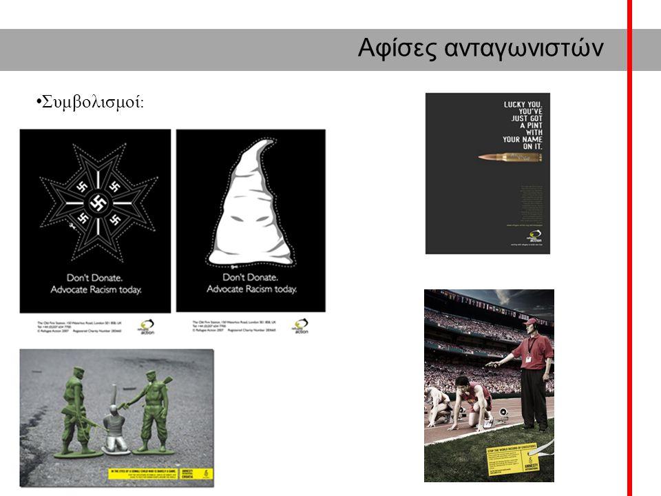 Αφίσες ανταγωνιστών Συμβολισμοί :