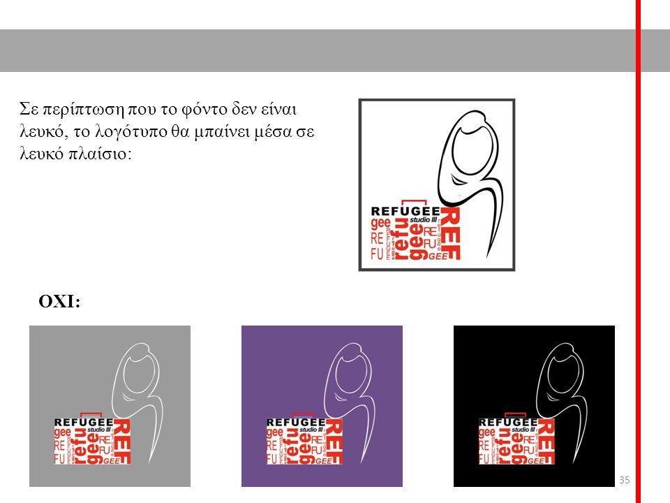 OXI: Σε περίπτωση που το φόντο δεν είναι λευκό, το λογότυπο θα μπαίνει μέσα σε λευκό πλαίσιο: 35