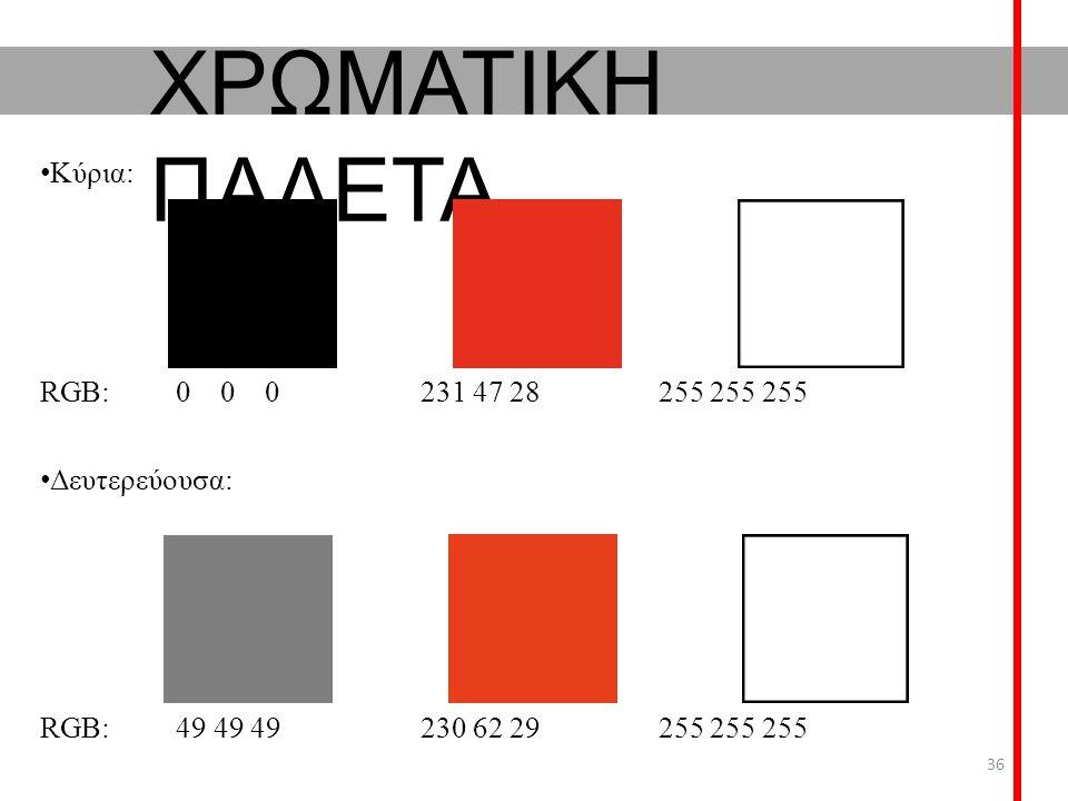 ΧΡΩΜΑΤΙΚΗ ΠΑΛΕΤΑ Κύρια: Δευτερεύουσα: RGB: 0 0 0 231 47 28 255 255 255 RGB: 49 49 49 230 62 29 255 255 255 36