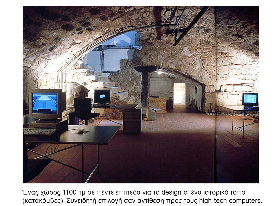 Ένας χώρος 1100 τμ σε πέντε επίπεδα για το design σ' ένα ιστορικό τόπο (κατακόμβες).