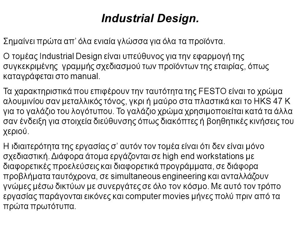 Industrial Design.Σημαίνει πρώτα απ' όλα ενιαία γλώσσα για όλα τα προϊόντα.