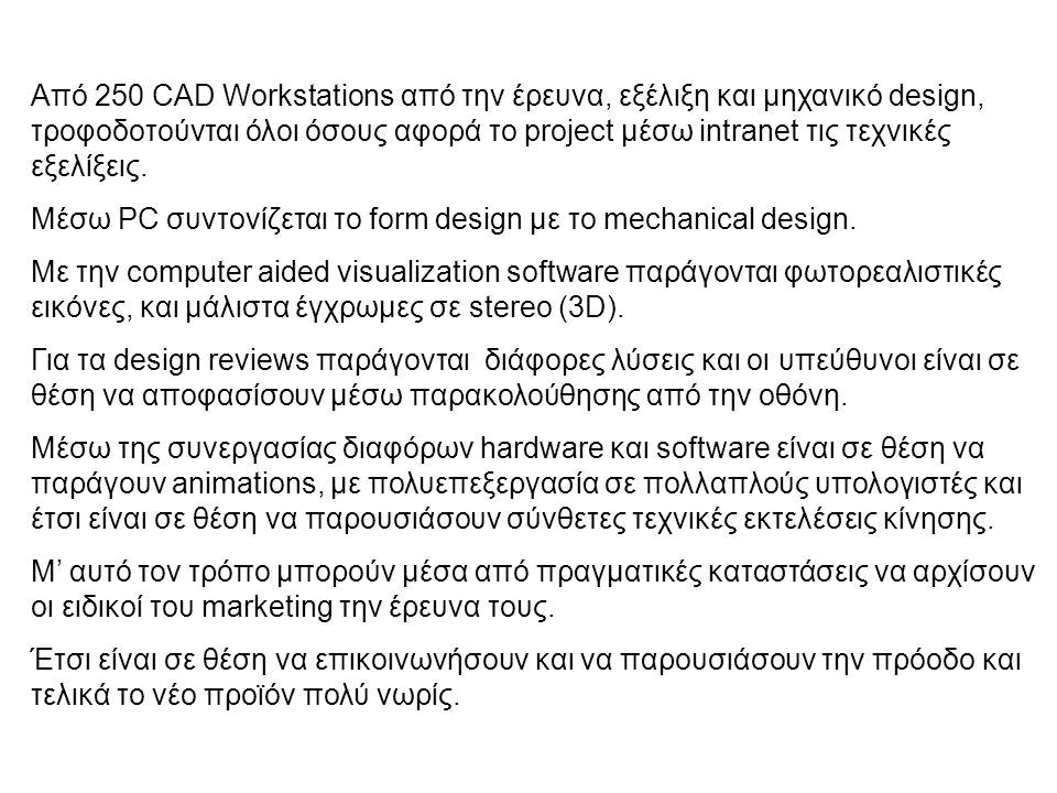 Από 250 CAD Workstations από την έρευνα, εξέλιξη και μηχανικό design, τροφοδοτούνται όλοι όσους αφορά το project μέσω intranet τις τεχνικές εξελίξεις.