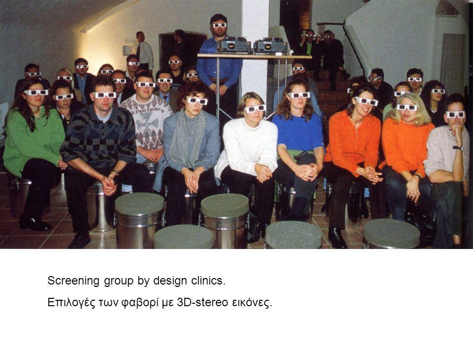 Screening group by design clinics. Επιλογές των φαβορί με 3D-stereo εικόνες.