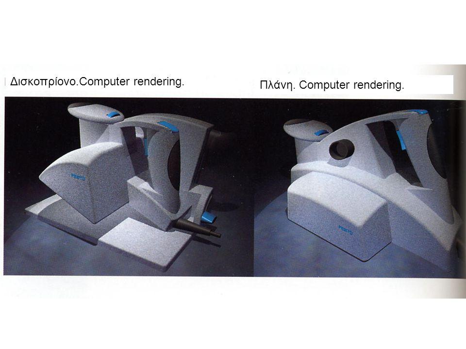 Πλάνη. Computer rendering. Δισκοπρίονο.Computer rendering.