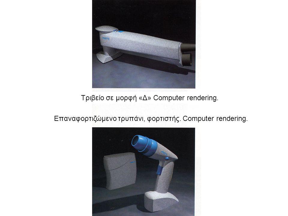 Τριβείο σε μορφή «Δ» Computer rendering. Επαναφορτιζώμενο τρυπάνι, φορτιστής. Computer rendering.