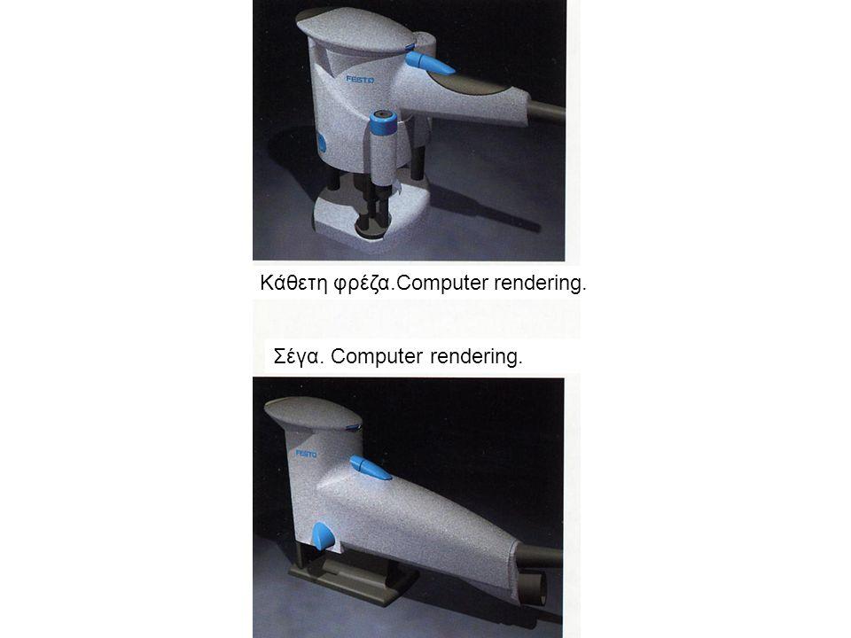 Κάθετη φρέζα.Computer rendering. Σέγα. Computer rendering.