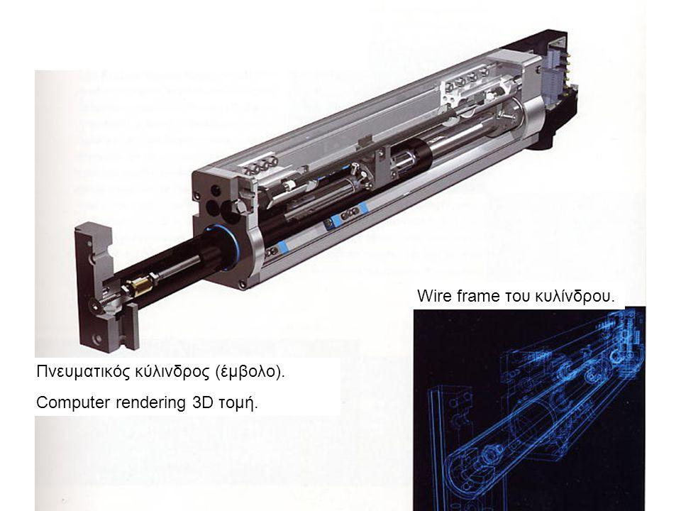 Πνευματικός κύλινδρος (έμβολο). Computer rendering 3D τομή. Wire frame του κυλίνδρου.