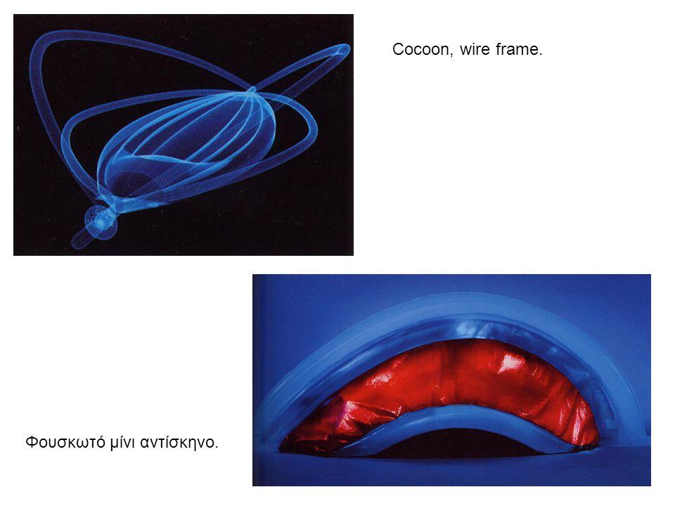 Cocoon, wire frame. Φουσκωτό μίνι αντίσκηνο.