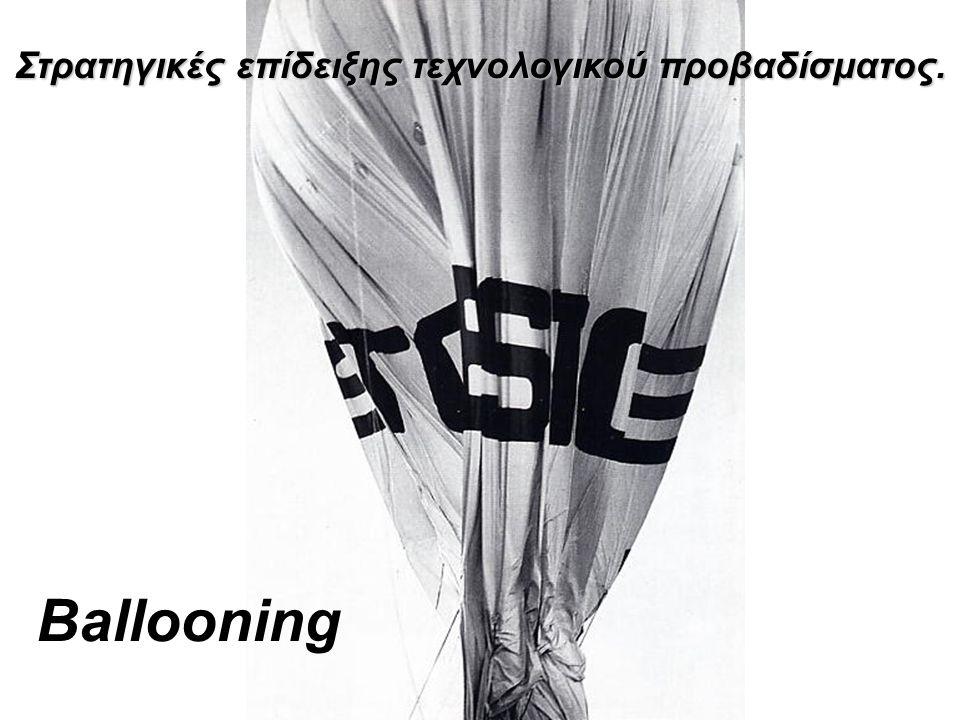 Στρατηγικές επίδειξης τεχνολογικού προβαδίσματος. Ballooning