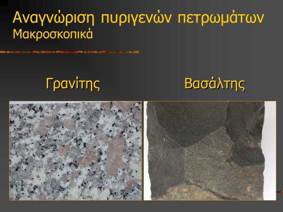 Αναγνώριση πυριγενών πετρωμάτων Μακροσκοπικά Γρανίτης Βασάλτης