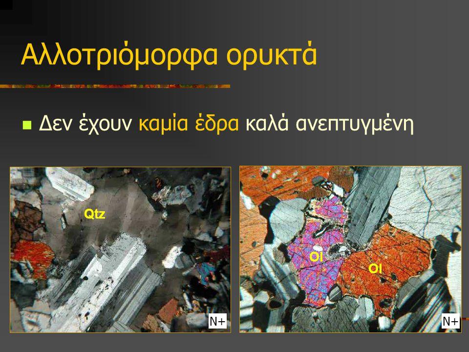 Αλλοτριόμορφα ορυκτά Δεν έχουν καμία έδρα καλά ανεπτυγμένη Ν+ Qtz Ol