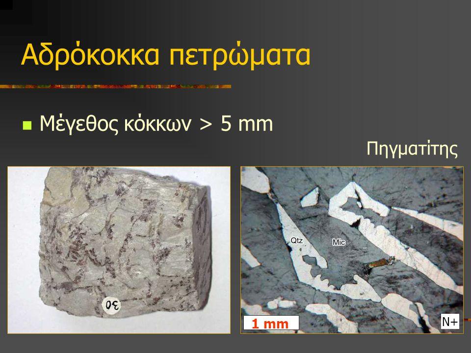 Αδρόκοκκα πετρώματα Μέγεθος κόκκων > 5 mm Πηγματίτης 1 mm Ν+