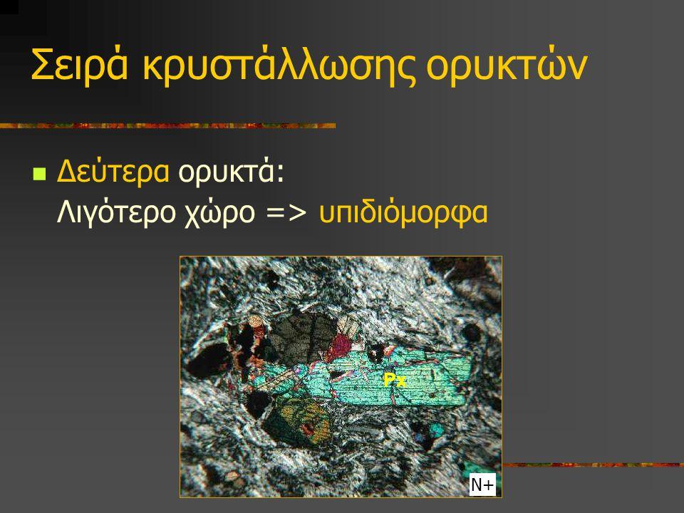 Σειρά κρυστάλλωσης ορυκτών Δεύτερα ορυκτά: Λιγότερο χώρο => υπιδιόμορφα Ν+ Px