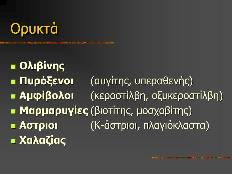 Ολιβίνης Πυρόξενοι (αυγίτης, υπερσθενής) Αμφίβολοι(κεροστίλβη, οξυκεροστίλβη) Μαρμαρυγίες(βιοτίτης, μοσχοβίτης) Αστριοι (Κ-άστριοι, πλαγιόκλαστα) Χαλαζίας Ολιβίνης Πυρόξενοι (αυγίτης, υπερσθενής) Αμφίβολοι(κεροστίλβη, οξυκεροστίλβη) Μαρμαρυγίες(βιοτίτης, μοσχοβίτης) Αστριοι (Κ-άστριοι, πλαγιόκλαστα) Χαλαζίας Ορυκτά