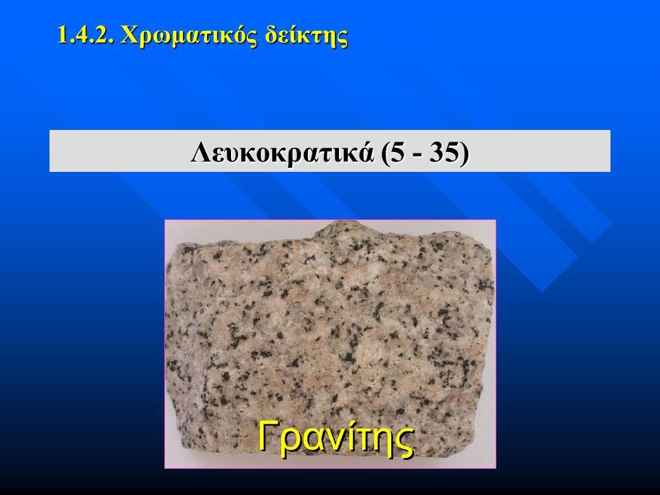 Λευκοκρατικά (5 - 35) Γρανίτης 1.4.2. Χρωματικός δείκτης