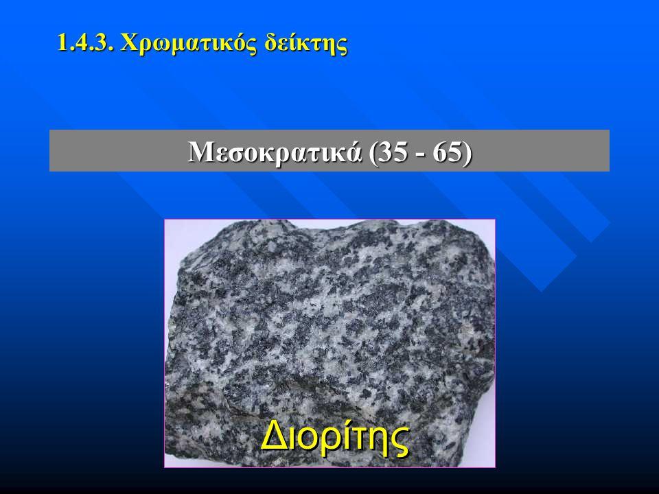 Μεσοκρατικά (35 - 65) 1.4.3. Χρωματικός δείκτης Διορίτης