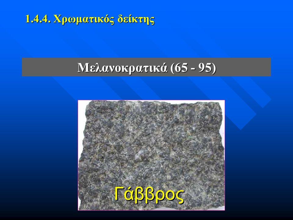 Μελανοκρατικά (65 - 95) 1.4.4. Χρωματικός δείκτης Γάββρος