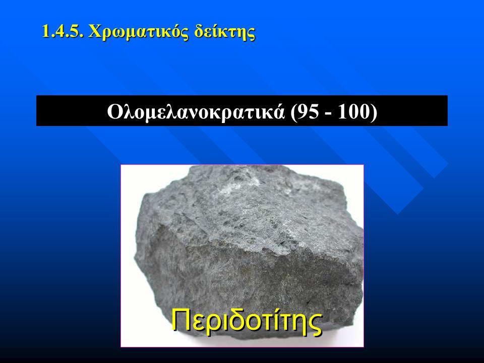 Ολομελανοκρατικά (95 - 100) 1.4.5. Χρωματικός δείκτης Περιδοτίτης