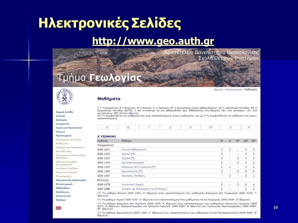Φυσική10 Ηλεκτρονικές Σελίδες http://www.geo.auth.gr http://www.geo.auth.gr