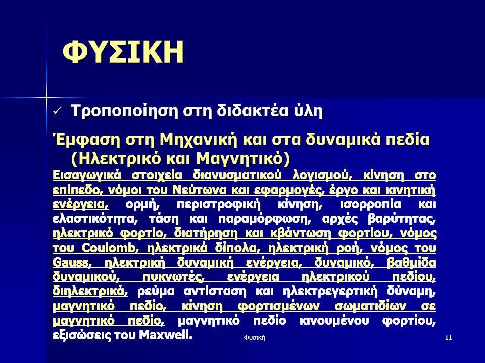 Φυσική11 ΦΥΣΙΚΗ Τροποποίηση στη διδακτέα ύλη Τροποποίηση στη διδακτέα ύλη Έμφαση στη Μηχανική και στα δυναμικά πεδία (Ηλεκτρικό και Μαγνητικό) Εισαγωγ