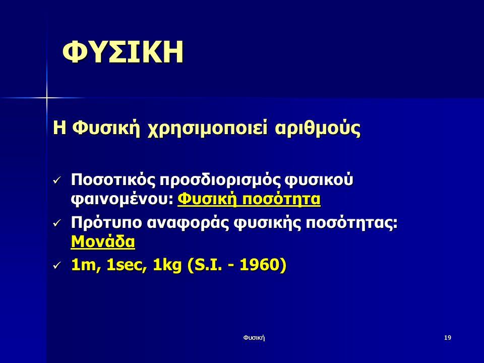 Φυσική19 ΦΥΣΙΚΗ Η Φυσική χρησιμοποιεί αριθμούς Ποσοτικός προσδιορισμός φυσικού φαινομένου: Φυσική ποσότητα Ποσοτικός προσδιορισμός φυσικού φαινομένου: