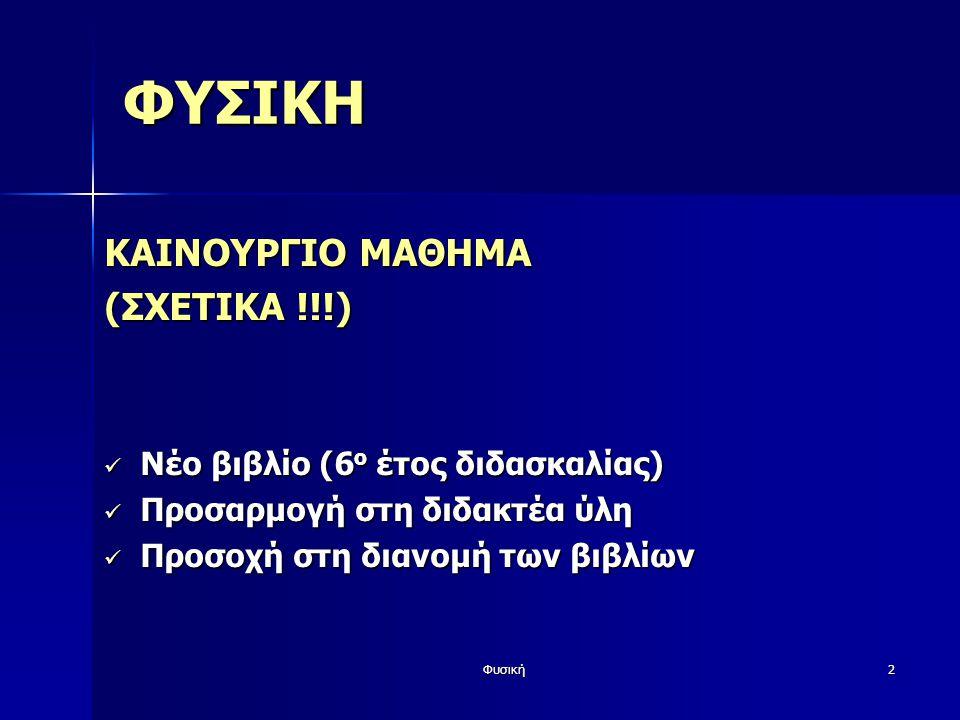Φυσική2 ΦΥΣΙΚΗ ΚΑΙΝΟΥΡΓΙΟ ΜΑΘΗΜΑ (ΣΧΕΤΙΚΑ !!!) Νέο βιβλίο (6 ο έτος διδασκαλίας) Νέο βιβλίο (6 ο έτος διδασκαλίας) Προσαρμογή στη διδακτέα ύλη Προσαρμ
