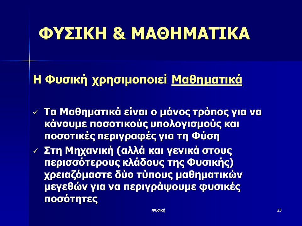 Φυσική23 ΦΥΣΙΚΗ & ΜΑΘΗΜΑΤΙΚΑ Η Φυσική χρησιμοποιεί Μαθηματικά Τα Μαθηματικά είναι ο μόνος τρόπος για να κάνουμε ποσοτικούς υπολογισμούς και ποσοτικές