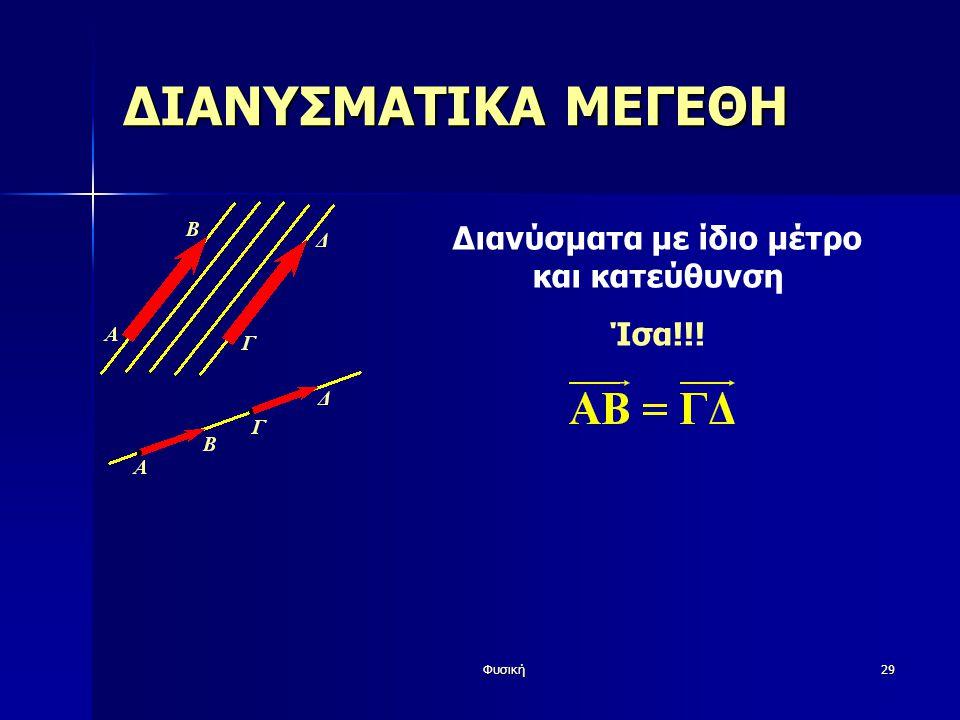 Φυσική29 ΔΙΑΝΥΣΜΑΤΙΚΑ ΜΕΓΕΘΗ Διανύσματα με ίδιο μέτρο και κατεύθυνση Ίσα!!!